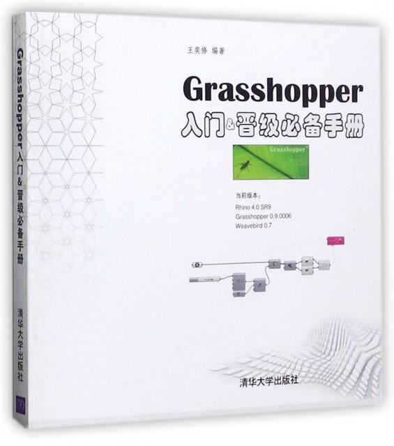 Grasshopper入門&晉級**手冊