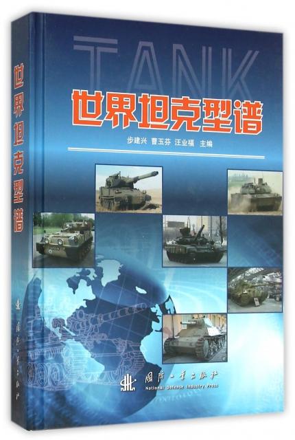 世界坦克型譜(精)