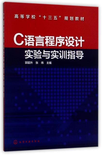 C語言程序設計實驗與實訓指導(高等學校十三五規劃教材)
