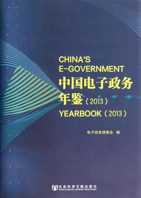 中國電子政務年鋻(2