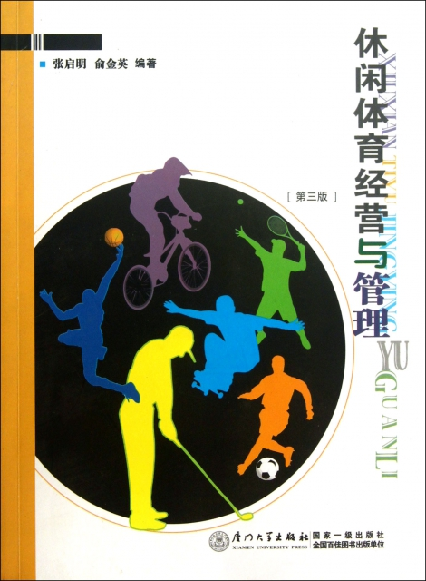 休閑體育經營與管理(