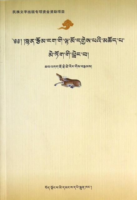 百靈鳥之歌(恰嘎·多