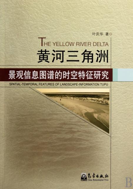 黃河三角洲景觀信息圖譜的時空特征研究