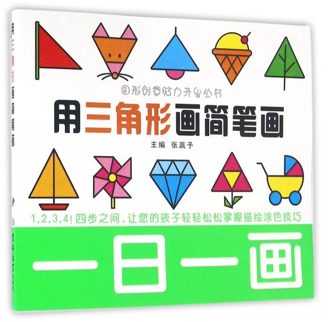 用三角形画简笔画/一日一画图片