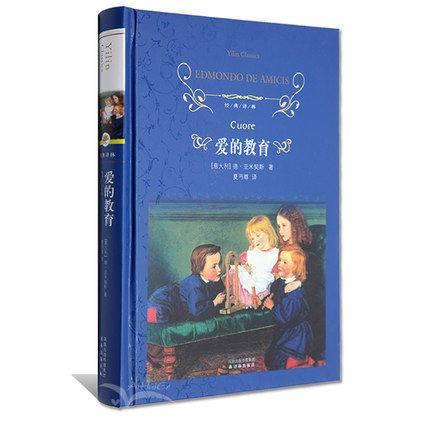 爱的教育(精)/经典译林