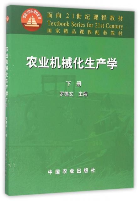 農業機械化生產學(下