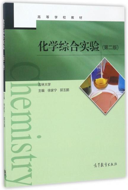 化學綜合實驗(第2版