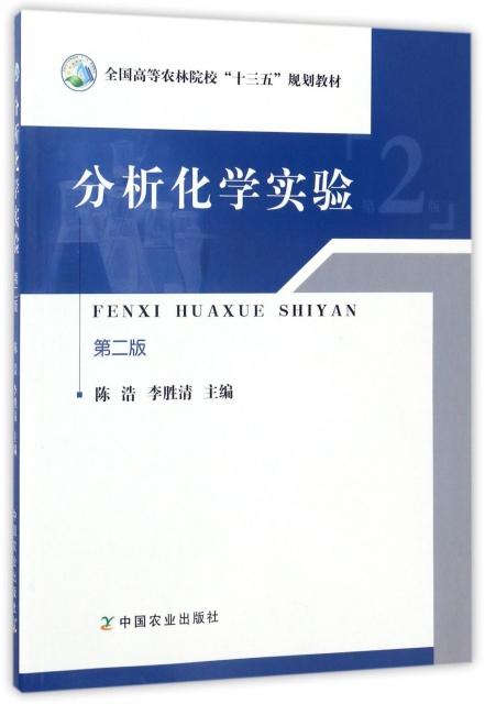 分析化學實驗(第2版