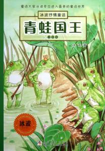 青蛙国王(注音版)/冰波抒情童话