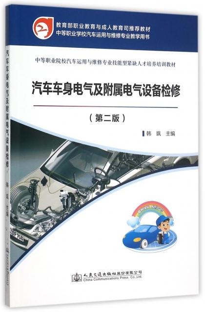 任务二  阅读汽车车身电气系统电路图   任务三  认识汽车车身电气