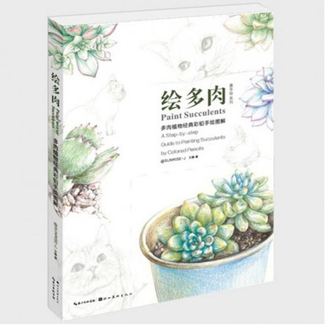 绘多肉(多肉植物经典彩铅手绘图解)/最手绘系列
