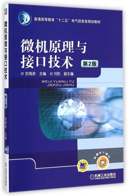 cpu引脚功能   第三节  存储器组织     一,8086/8088的存储器结构