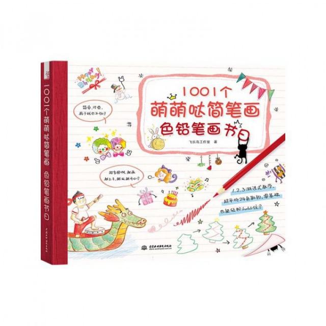 1001个萌萌哒简笔画(色铅笔画节日)