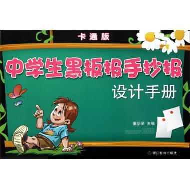 中学生黑板报手抄报设计手册(卡通版)图片