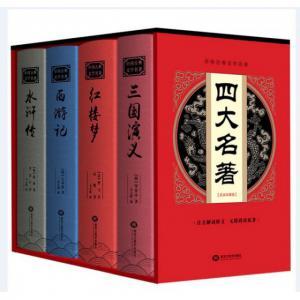 中国古典文学名著(足本珍藏版)(精)(共4册)