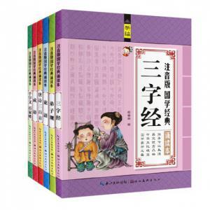 注音版国学经典诵读本(共6册)