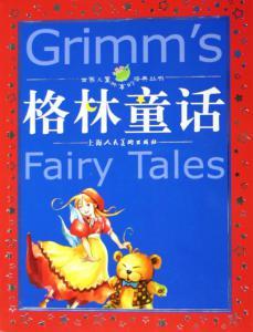 格林童话/世界儿童共享的经典丛书