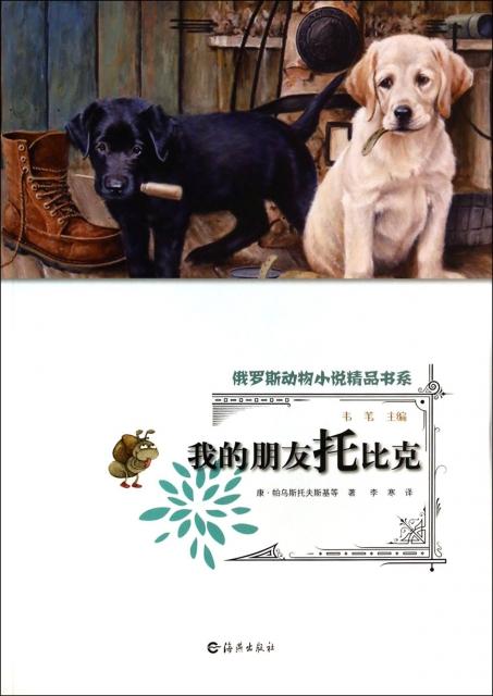 我的俄罗斯-小说_我的朋友托比克/俄罗斯动物小说精品书系