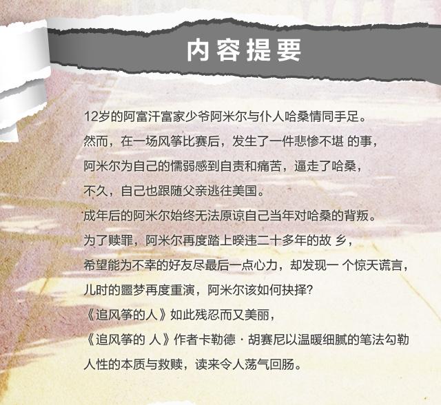 追风筝的人_03.jpg