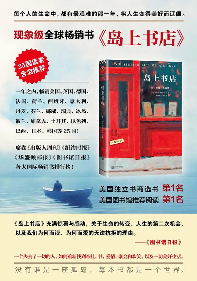 3200173-岛上书店1.jpg