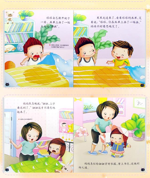 我喜欢上幼儿园_08.jpg