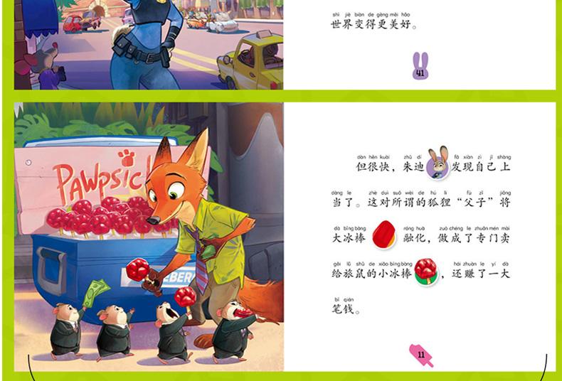 迪士尼拼读故事书(共三册)(赠疯狂动物城贴纸)/疯狂动物城