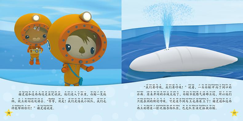 小动物居住在神秘基地——章鱼堡,随时准备出发解决海底各种突发问题