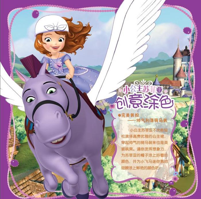 小公主苏菲亚梦想与成长故事系列(7-10)(网络版)