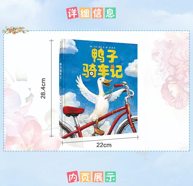 1802810鸭子骑车记_04.jpg