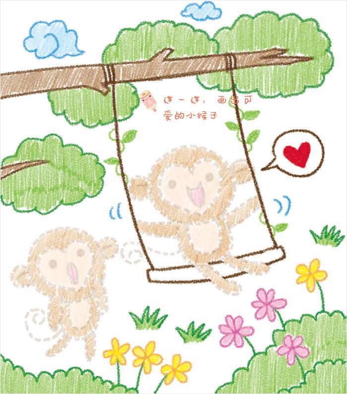儿童色铅笔基础入门:可爱动物画 快乐情景画 梦幻公主