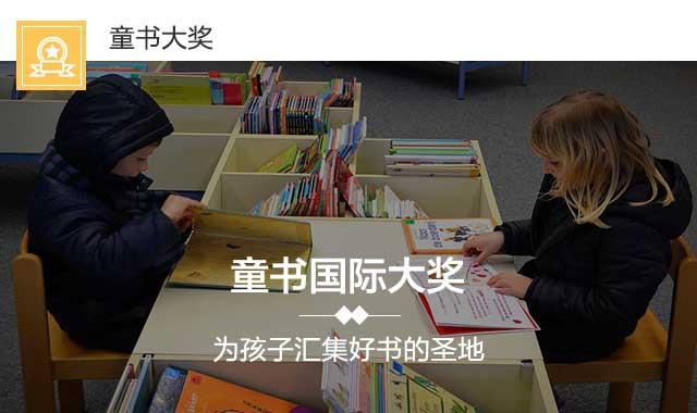 童书国际大奖.jpg