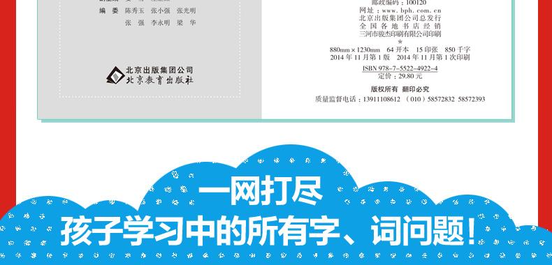 学生必备工具书-红面_08.jpg