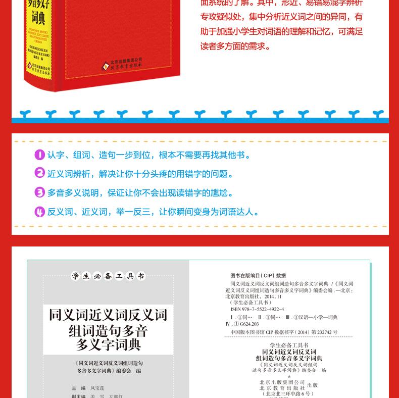 学生必备工具书-红面_07.jpg