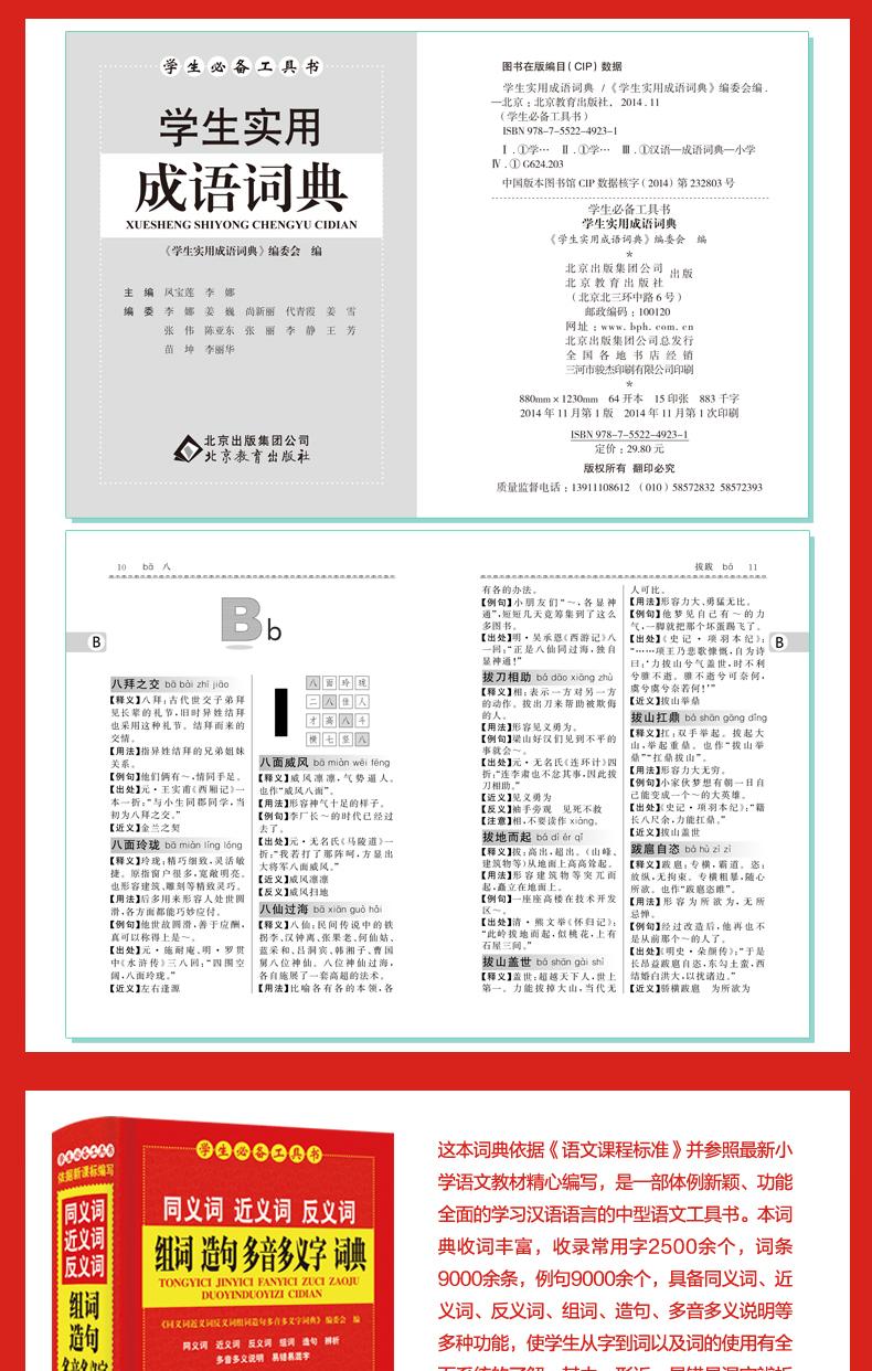 学生必备工具书-红面_06.jpg