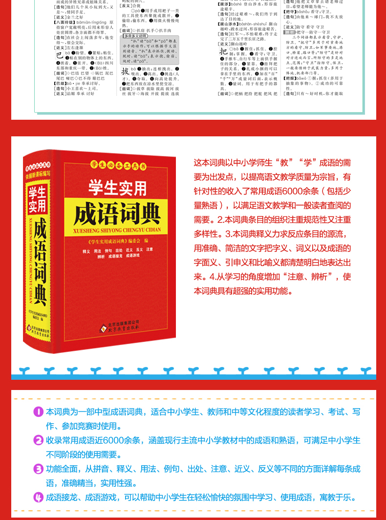 学生必备工具书-红面_05.jpg