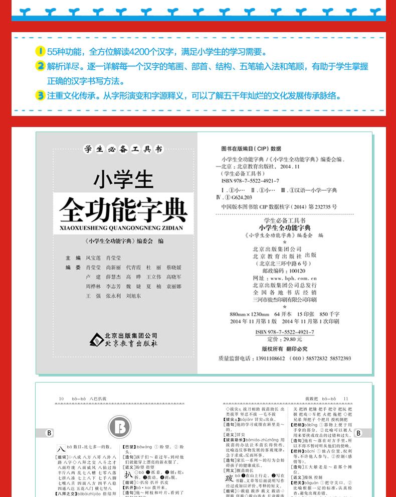 学生必备工具书-红面_04.jpg