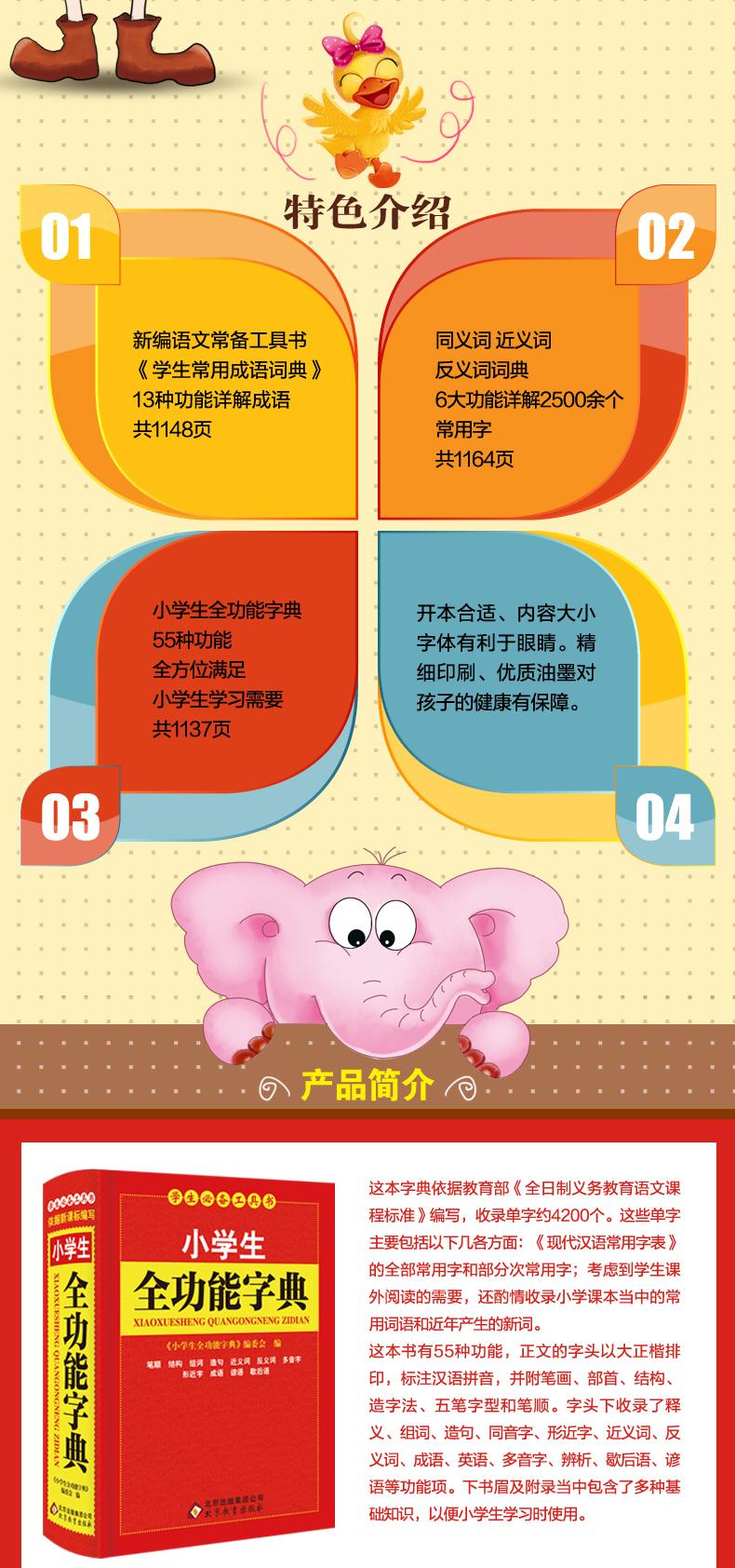 学生必备工具书-红面_03.jpg