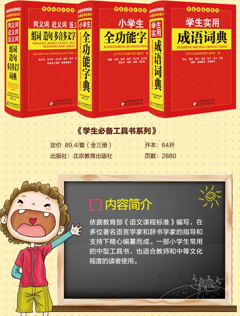 学生必备工具书-红面_02.jpg