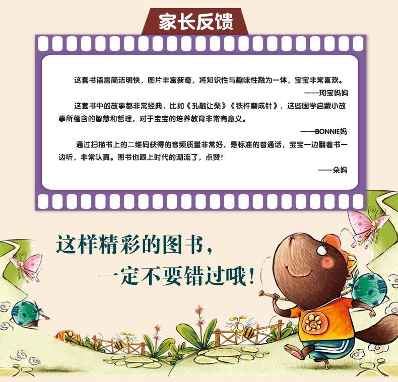 006中华国学经典启蒙故事-修改_14.jpg