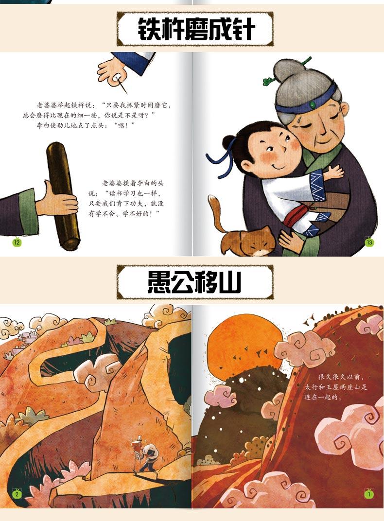 006中华国学经典启蒙故事-修改_13.jpg