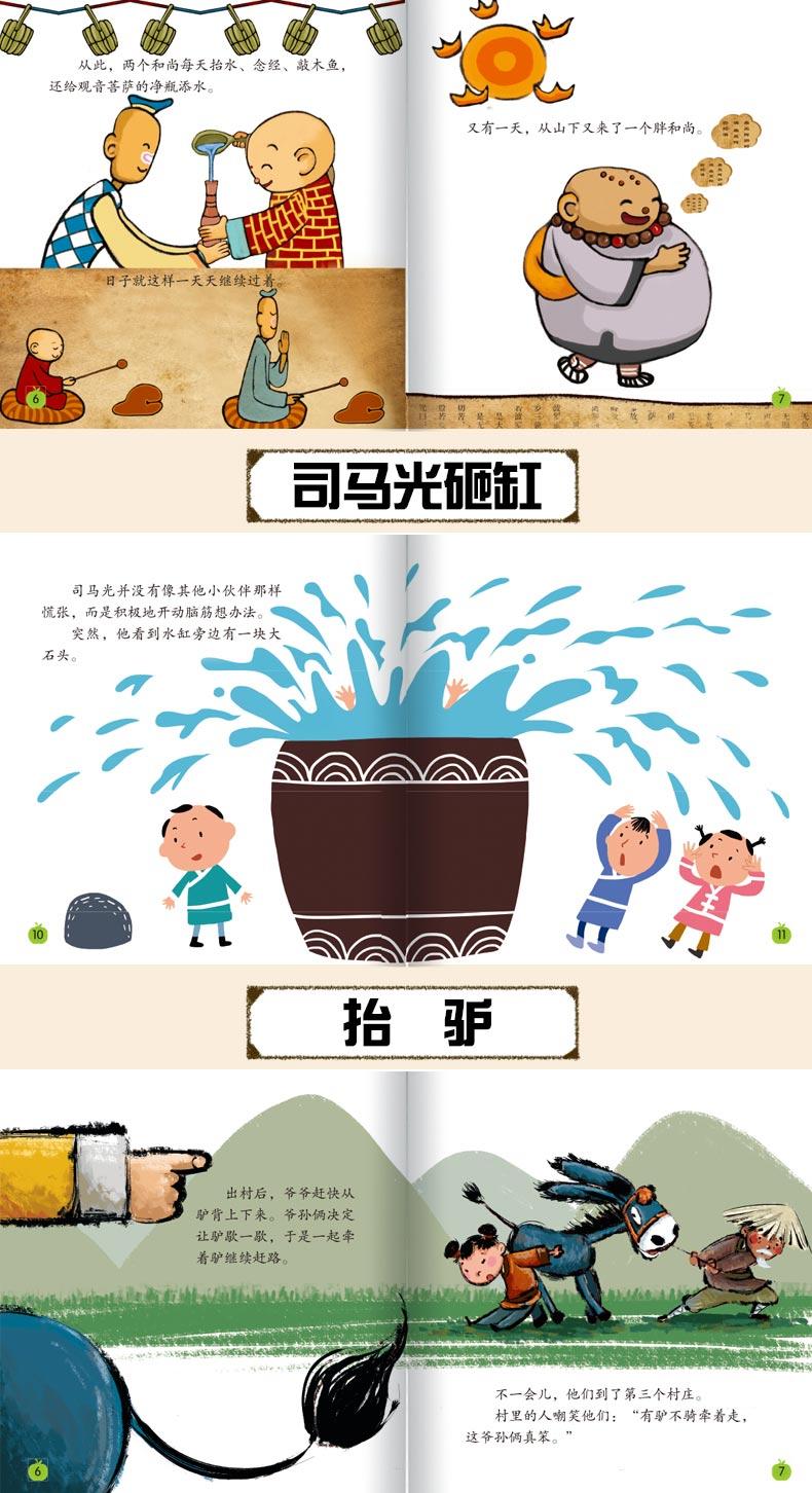 006中华国学经典启蒙故事-修改_12.jpg