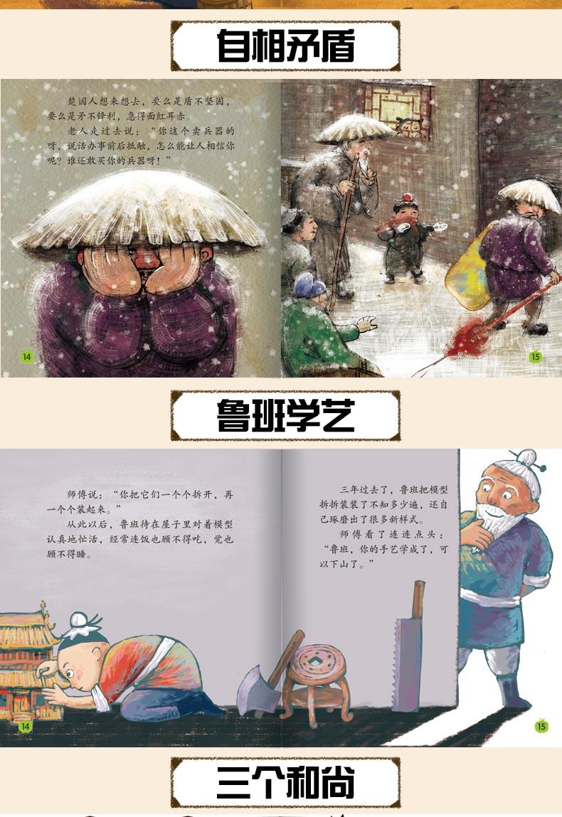 006中华国学经典启蒙故事-修改_11.jpg