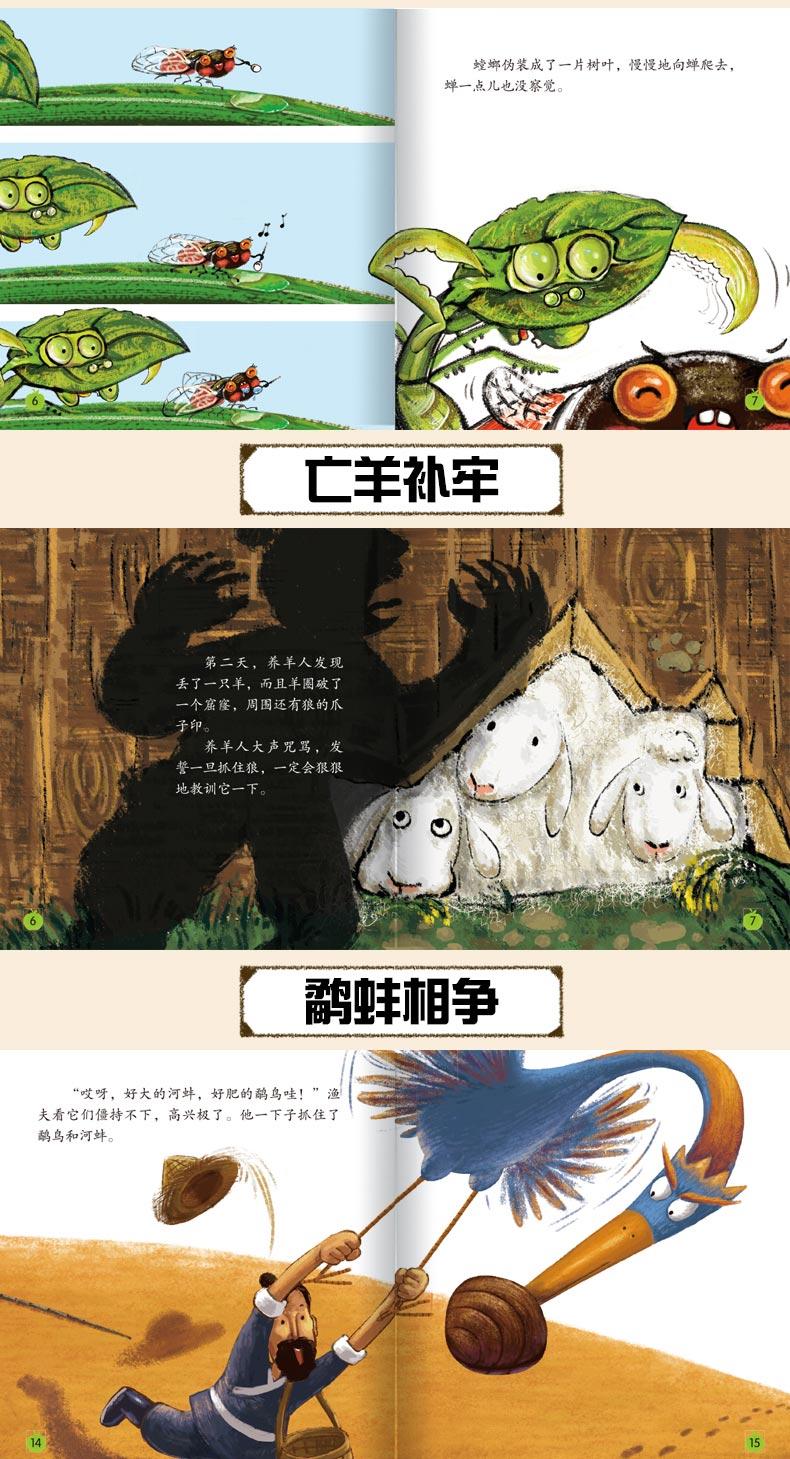 006中华国学经典启蒙故事-修改_10.jpg