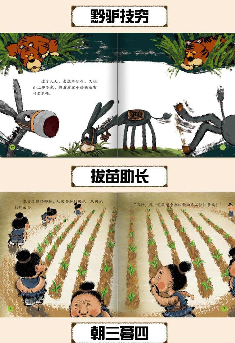 006中华国学经典启蒙故事-修改_07.jpg