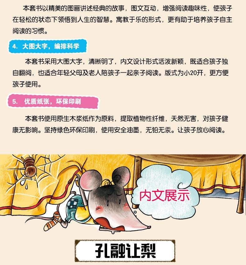 006中华国学经典启蒙故事-修改_05.jpg