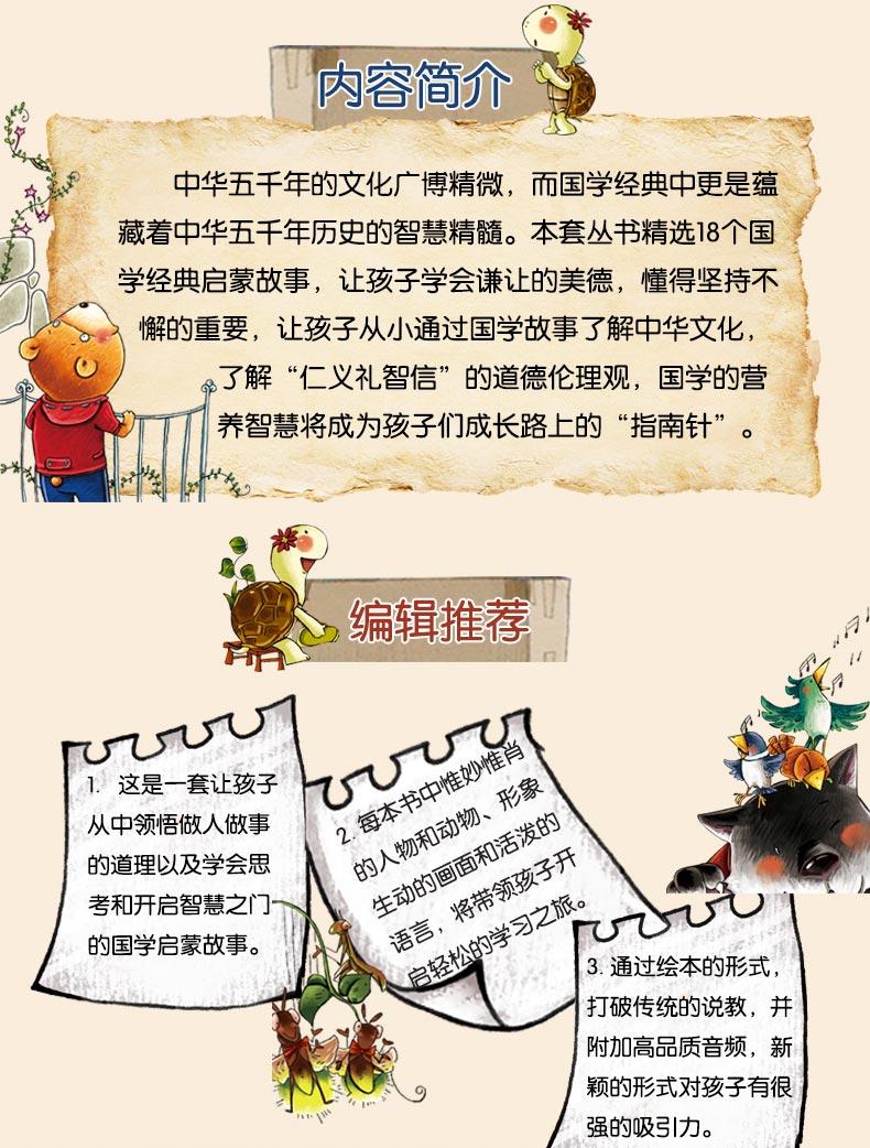 006中华国学经典启蒙故事-修改_03.jpg