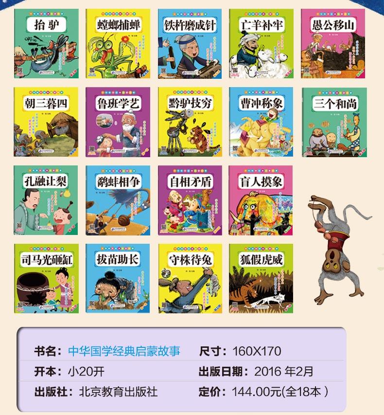 006中华国学经典启蒙故事-修改_02.jpg