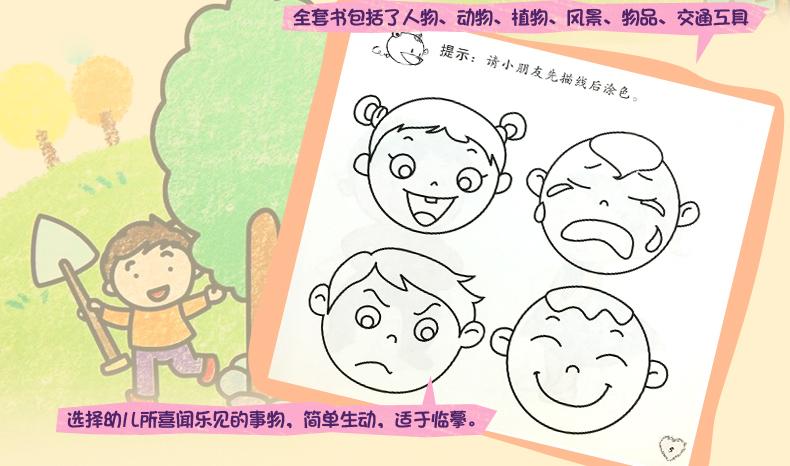 快乐蒙纸简笔画 小笨熊益智启蒙系列 共6册