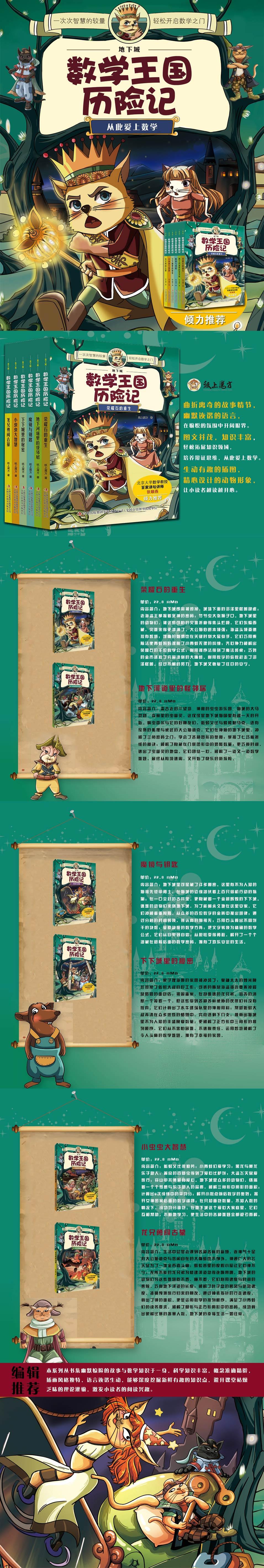 地下城数学王国历险记(1).jpg