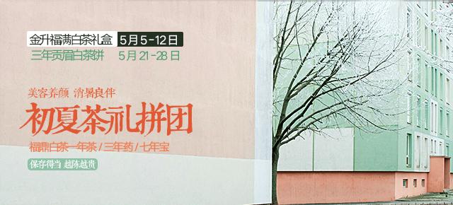 20470425拼团(初夏茶礼).jpg